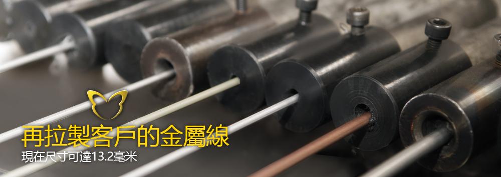 再拉製客戶的金屬線